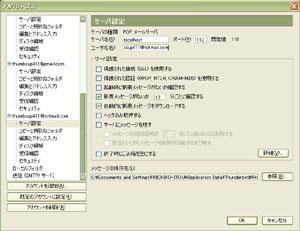 Thunderbird9.jpg
