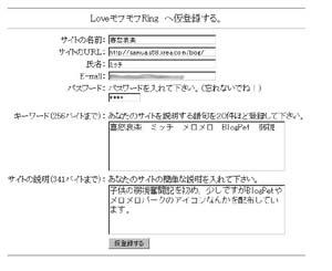 m-love-touroku.jpg